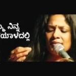 Amma Ninna Edeyaaladalli Lyrics in English