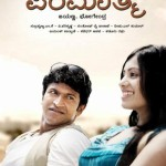 Tanmayalaadenu Lyrics – Paramaathma (English Translation)